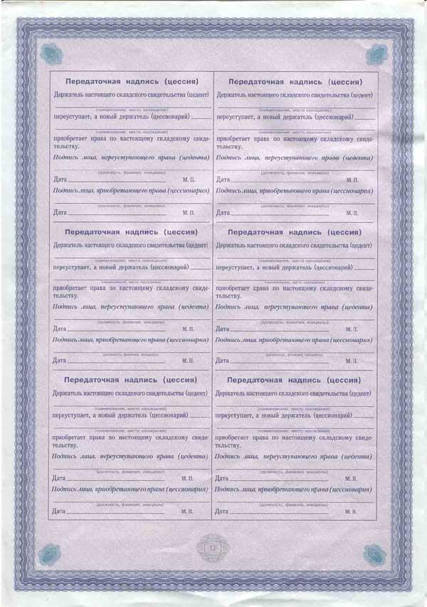 Образцы Складские Документы - фото 8