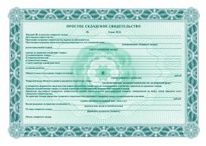 Регистрация смерти произведена в «»2019 года.