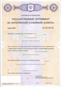 Государственный сертификат на получение материнского капитала